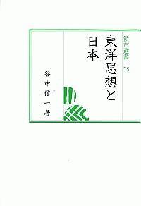 東洋思想と日本