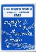 続・新判版画絵本宮沢賢治 全3巻セット セロ弾きのゴーシュ/よだかの星/雪渡り