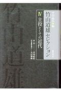 竹山道雄『竹山道雄セレクション』