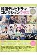 韓国テレビドラマコレクション・プラス 大特集:オススメ最新ドラマ30本ランキング発表!