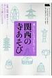 関西の寺あそび こはんやおやつの立ち寄り、花と行事のカレンダー付き 通いたくなる寺がみつかる!