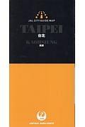 JALシティ・ガイド・マップ 台北・高雄<第2版>