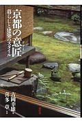 京都の意匠-デザイン- 暮らしと建築のスタイル