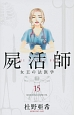 屍活師 女王の法医学 (15)