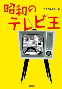 サライ編集部『昭和のテレビ王』
