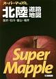スーパーマップル 北陸 道路地図 金沢・石川・富山・福井