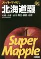 スーパーマップル 北海道 道路地図 B5判 札幌・小樽・旭川・帯広・釧路・函館ほか北海道全都市