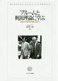ブルームと梶田理論に学ぶ 戦後日本の教育評価論のあゆみ