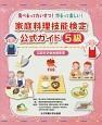家庭料理技能検定 公式ガイド 5級