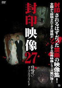 封印映像 27 結婚呪い コープスブライド