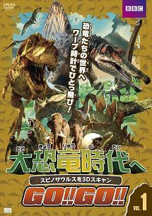 大恐竜時代へGO!!GO!! Vol.1 スピノサウルスを3Dスキャン