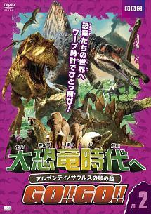 大恐竜時代へGO!!GO!! Vol.2 アルゼンティノサウルスの卵の殻