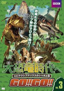大恐竜時代へGO!!GO!! Vol.3 エピデクシプテリクスのシッポと羽