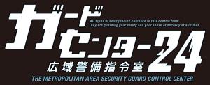 ガードセンター24 広域警備司令室