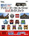 東京ディズニーリゾート限定デザイン トミカ ディズニー・ビークル・コレクション 公式ガイドブック