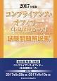 コンプライアンス・オフィサー(生命保険コース) 試験問題解説集 2017