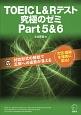 TOEIC L&Rテスト 究極のゼミ Part5&6