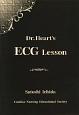 Dr.Heart's EGG Lesson ハート先生の心電図教室<バイリンガル版>