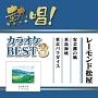 熱唱!カラオケBEST3 レーモンド松屋
