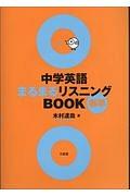 中学英語まるまるリスニングBOOK標準