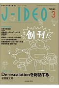 J-IDEO 1-1 March2017 De-escalationを総括する