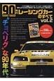 """90年代レーシングカーのすべて """"チョベリグ""""な90年代 (2)"""