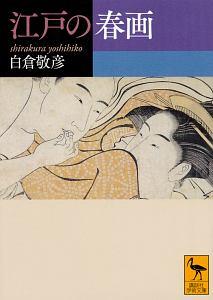 白倉敬彦『江戸の春画』