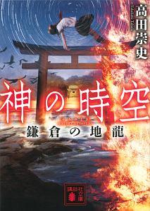 神の時空-とき- 鎌倉の地龍