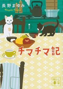 『チマチマ記』長野まゆみ