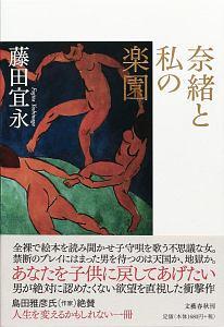 『奈緒と私の楽園』渡辺茂男