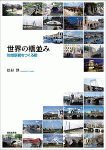 松村博『世界の橋並み』