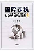 国際課税の基礎知識<十訂版>