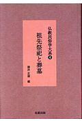 祖先祭祀と葬墓 仏教民俗学大系4<新装版>