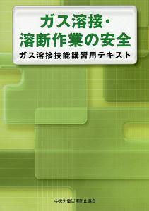 ガス溶接・溶断作業の安全
