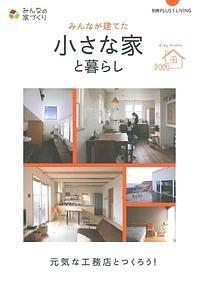 みんなが建てた小さな家と暮らし みんなの家づくりシリーズ