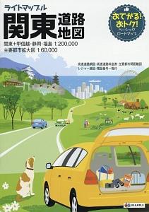 ライトマップル 関東 道路地図