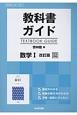 数学1<改訂版> 高校生用教科書ガイド<啓林館版>