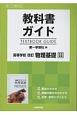 物理基礎<改訂> 高校生用教科書ガイド<第一学習社版>