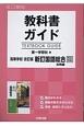国語総合 古典編<改訂版・新訂> 高校生用教科書ガイド<第一学習社版>