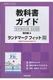 教科書ガイド<啓林館版> ランドマークフィット English Communication1