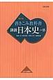 書きこみ教科書 詳説・日本史<改訂版> 日B309準拠