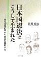 日本国憲法はこうして生まれた 施行70年の歴史の原点を検証する