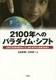2100年へのパラダイム・シフト 日本の代表的知性50人が、世界/日本の大変動を見通