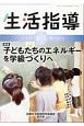 生活指導 2017.4・5 特集:子どもたちのエネルギーを学級づくりへ (731)