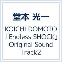 堂本光一『KOICHI DOMOTO Endless SHOCK Original Sound Track 2』