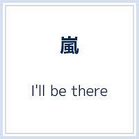嵐『I'll be there』