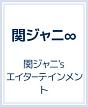 関ジャニ'sエイターテインメント