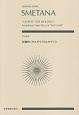 スメタナ:交響詩《モルダウ(ヴルタヴァ)》 zen-on score