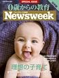 0歳からの教育 知育編 理想の子育て ニューズウィーク<日本版>SPECIAL ISSUE