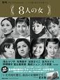 8人の女 今も輝き続ける女優たち 平凡プレミアムselection